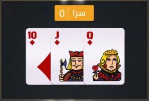 وهو أن يمتلك اللاعب 3 بطاقات مُتسلسلة من نفس النوع